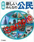 育鵬社  中学社会 新編 新しいみんなの公民  教番 934 (H28〜) ※非課税