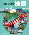 東京書籍  新編 新しい社会 地図  教番 723 (H28〜) ※非課税