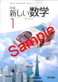 東京書籍  新編 新しい数学 1  教番 728 (H28〜) ※非課税