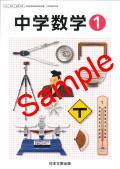 日本文教出版  中学数学1  教番 735 (H28〜) ※非課税