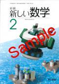 東京書籍  新編 新しい数学 2  教番 828 (H28〜) ※非課税