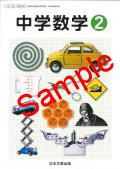 日本文教出版  中学数学2  教番 835 (H28〜) ※非課税