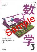 学校図書  中学校数学 3  教番 930 (H28〜) ※非課税