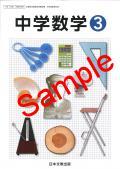 日本文教出版  中学数学3  教番 935 (H28〜) ※非課税