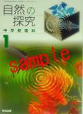 【27年度版】 教育出版  自然の探求 中学校理科1  教番 724 ※非課税