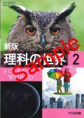 大日本図書  新版 理科の世界 2年  教番 828 (H28〜) ※非課税