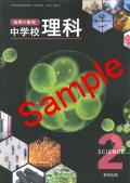 教育出版  自然の探究 中学校理科2  教番 831 (H28〜) ※非課税