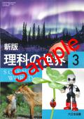大日本図書  新版 理科の世界 3年  教番 928 (H28〜) ※非課税