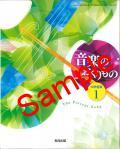 教育出版  中学音楽 1 音楽のおくりもの  教番 725 (H28〜) ※非課税