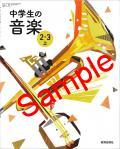 教育芸術社  中学生の音楽 2・3上  教番 827 (H28〜) ※非課税