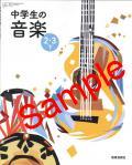 教育芸術社  中学生の音楽 2・3下  教番 828 (H28〜) ※非課税