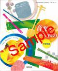 教育出版  中学器楽 音楽のおくりもの  教番 773 (H28〜) ※非課税