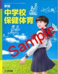 大日本図書  新版 中学校保健体育  教番 726 (H28〜) ※非課税