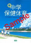 学研教育みらい  新・中学保健体育  教番 728 (H28〜) ※非課税