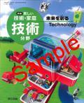 東京書籍  新編 新しい技術・家庭 【技術】分野  教番 724 (H28〜) ※非課税