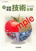 教育図書  新技術・家庭 【技術】分野  教番 725 (H28〜) ※非課税