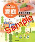 東京書籍  新編 新しい技術・家庭 【家庭】分野  教番 724 (H28〜) ※非課税