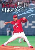 中国新聞社 ありがとう黒田 引退記念グラフ