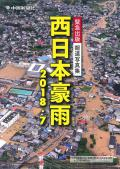 緊急出版・報道写真集 「西日本豪雨 2018.7」
