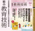 定期購読 総合教育技術 【小学館】