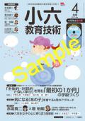 小六教育技術 2018年 2.3月号 【小学館】