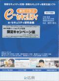 【学校・教育機関限定販売】 事例で学ぶ e-セキュリティ 情報セキュリティ教育支援ソフト