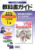 中学英語 開隆堂 サンシャイン教科書ガイト1年・学習の友 (H28〜)