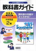 中学英語 開隆堂 サンシャイン教科書ガイト2年・学習の友 (H28〜)