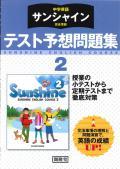 開隆堂 中学英語 サンシャイン テスト予想問題集 2年 (H28〜)