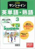開隆堂 中英・サンシャイン英単語・熟語3 (H28〜)