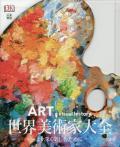 日東書院 世界美術家大全—より深く楽しむために—
