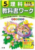 小学校教科書ワーク 啓林館版 理科 5年生 【H27年〜】