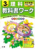 小学校教科書ワーク 東京書籍版 理科 3年生 【H27年〜】