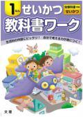 小学校教科書ワーク 標準 生活 1年生 【H27年〜】