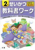 小学校教科書ワーク 標準 生活 2年生 【H27年〜】