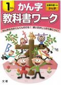 小学校教科書ワーク 東京書籍版 漢字 1年生 【H27年〜】