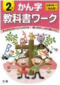 小学校教科書ワーク 東京書籍版 漢字 2年生 【H27年〜】