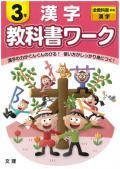 小学校教科書ワーク 東京書籍版 漢字 3年生 【H27年〜】