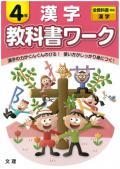 小学校教科書ワーク 東京書籍版 漢字 4年生 【H27年〜】