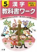 小学校教科書ワーク 東京書籍版 漢字 5年生 【H27年〜】
