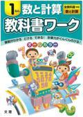 小学校教科書ワーク 数と計算 1年生年 【H27年〜】