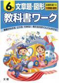 小学校教科書ワーク 文章題図形 6年生年 【H27年〜】