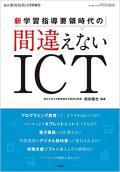 新学習指導要領時代の間違えないICT 2017年 11 月号 [雑誌]: 総合教育技術 増刊