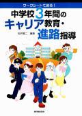 中学校3年間のキャリア教育・進路指導 【東洋館出版社】
