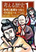 考える歴史1 イラストシート 縄文〜平安 【東洋館出版社】