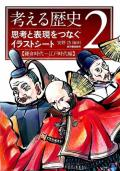 考える歴史2 イラストシート 鎌倉〜江戸 【東洋館出版社】