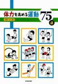 体力を高める運動75選 【東洋館出版社】