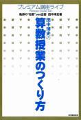 田中博史の算数授業のつくり方 【東洋館出版社】