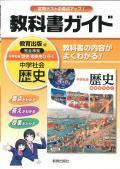 教科書ガイド 教育出版 中学社会 歴史 (H28〜)