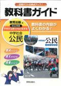 教科書ガイド 教育出版 中学社会 公民 (H28〜)